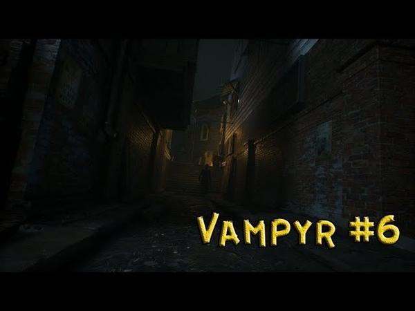Vampyr 6 ** Уайтчепел