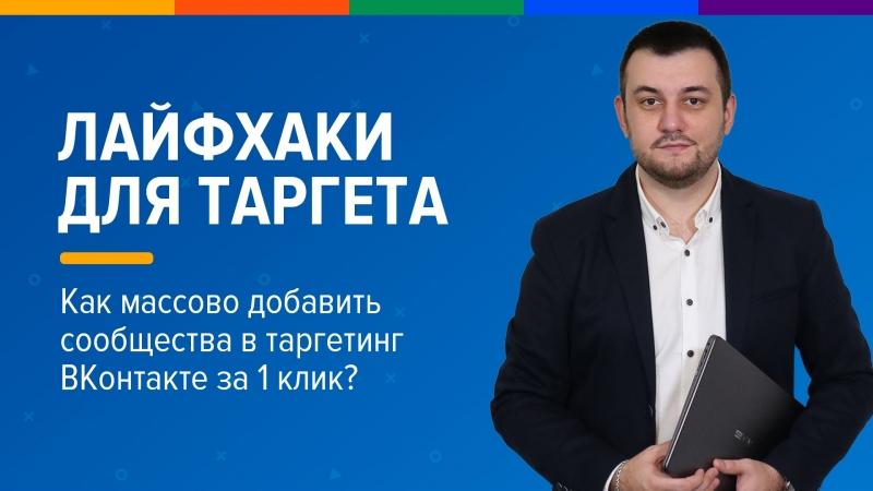 Как массово добавить сообщества в таргетинги ВКонтакте?