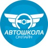 Автошкола Онлайн |Autoschool Online|Нижний Тагил