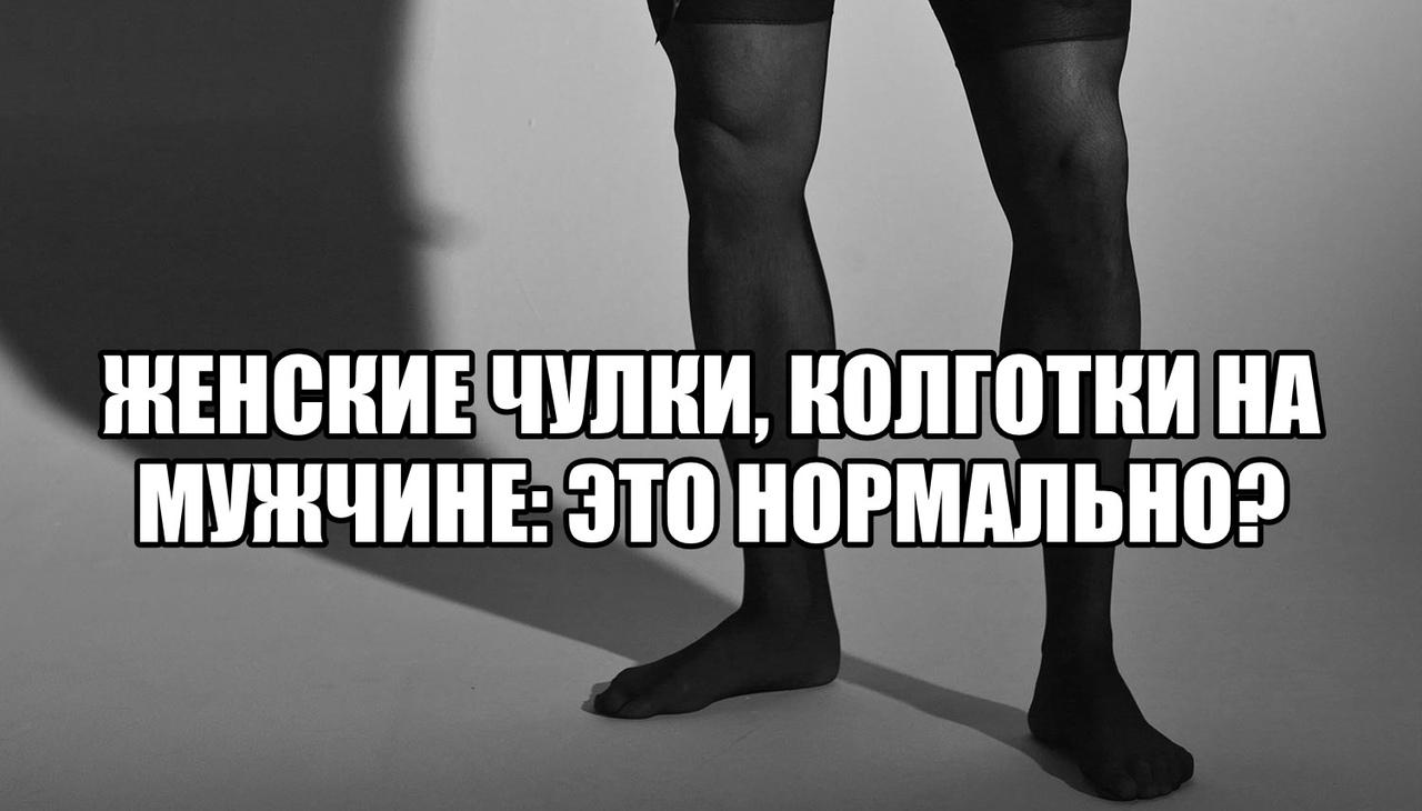 chernie-chulki-vozbuzhdayut