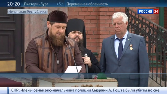 Новости на Россия 24 • В Чечне на месте сожженной церкви открыли новый храм