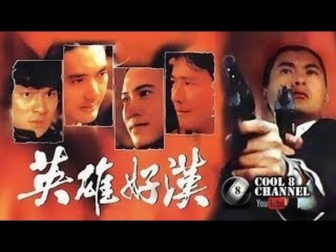 國語(HD720P) 《江湖情2 英雄好漢Tragic Hero》 周潤發、劉德華、王小