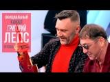 Премьера! Григорий Лепс и Сергей Шнуров - Терминатор (Live)