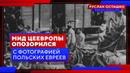 МИД Цеевропы опозорился с фотографией польских евреев Руслан Осташко
