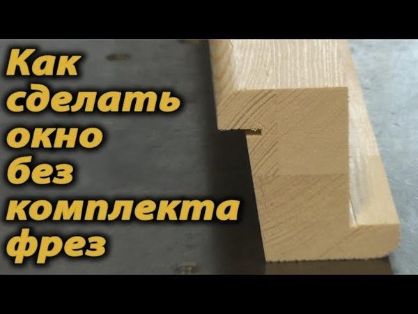 Как сделать окно без комплекта фрез . rfr cltkfnm jryj ,tp rjvgktrnf ahtp . rfr cltkfnm jryj ,tp rjvgktrnf ahtp . rfr cltkfnm jr