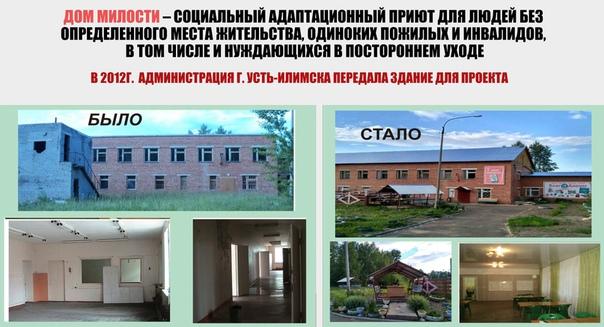 «Дом милости». Усть-Илимск