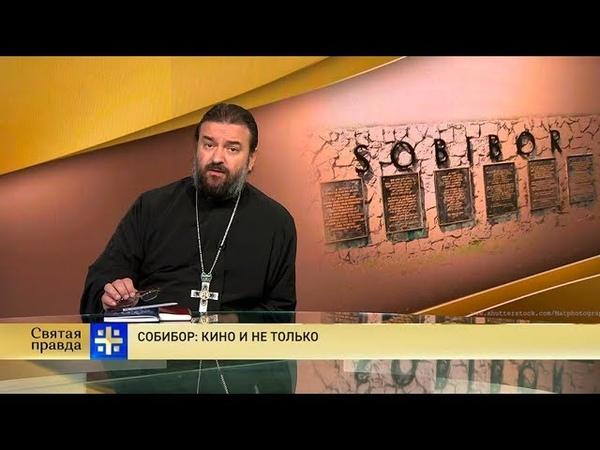 Протоиерей Андрей Ткачев. Собибор кино и не только