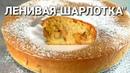 Простой Яблочный Пирог ЛЕНИВАЯ ШАРЛОТКА ☆ЯБЛОКИ С МЕДОМ☆