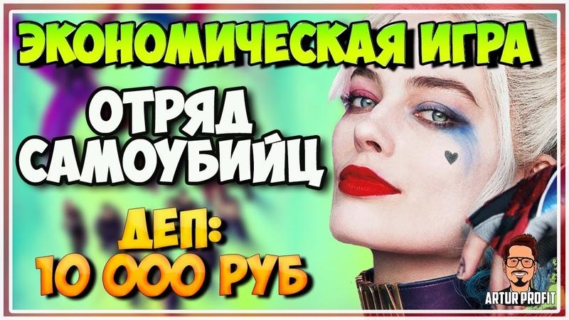 Экономическая Игра для заработка Отряд Самоубийц Подробный обзор и мой депозит 10 000 руб