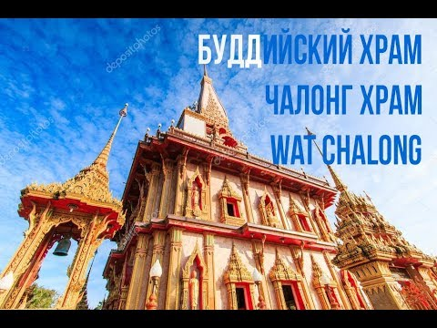 4KVLOG 11 Буддийский Храм - Чалонг Храм \ Wat Chalong\ Chalong Temple\วัดไชยธาราราม (วัดฉลอง)