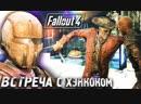 [Hard Play] ПРАВДА КЕЛЛОГА 33 ► Fallout 4 ► Максимальная сложность