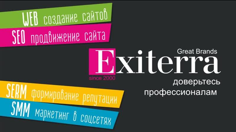 Компания Exiterra – digital-агентство полного цикла