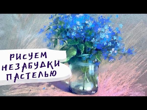 Как нарисовать цветы пастелью — kalachevaschool.ru — Поэтапный урок с Ириной Климовой