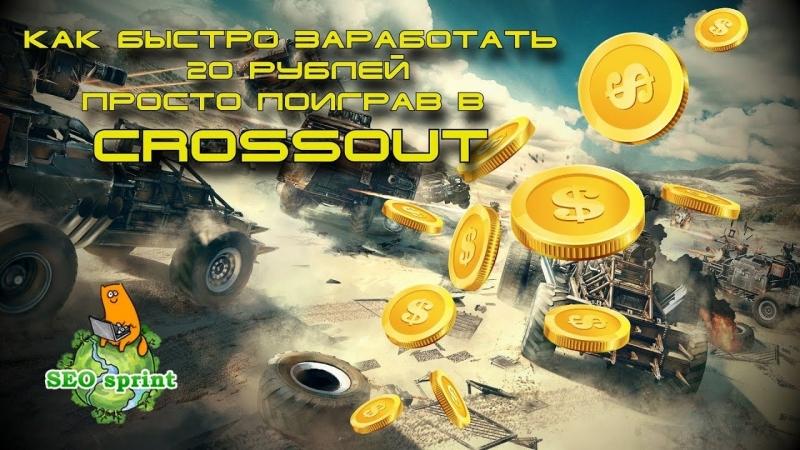 Как заработать на играх Игра Crossout смотреть онлайн без регистрации