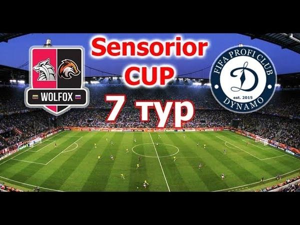 FIFA 19 | Profi Club | Sensorior Cup | WolFox - Dynamo | 7 тур