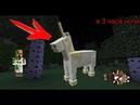 НИКОГДА не садись на эту лошадь в майнкрафт 3 часа ночи