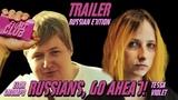 БОЙЦОВСКИЙ КЛУБ: Тесса Вайолет и Егор Громпо (пародийный трейлер)