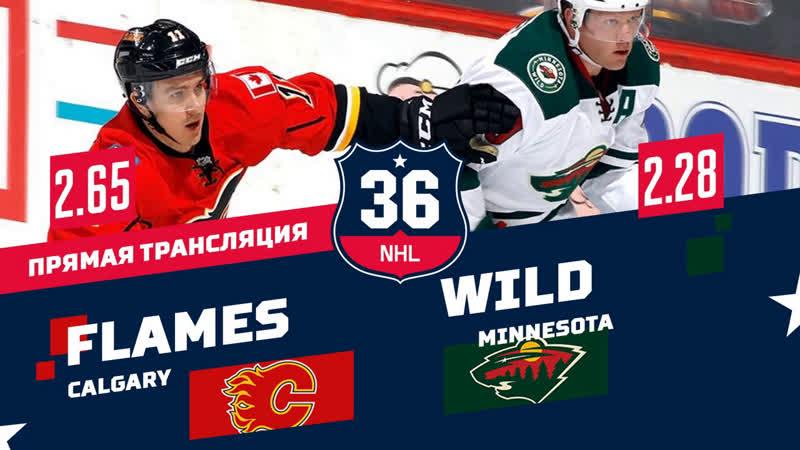 НХЛ-201819, РЧ. Миннесота Вайлд - Калгари Флэймз (15.12.2018)