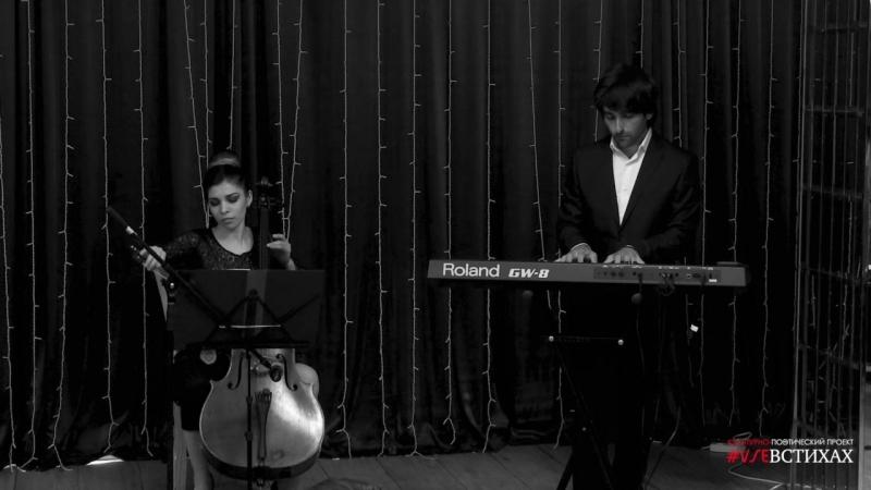 творческий вечер Всё в стихах. композитор Эдуард Назаров и виолончелистка Эльмира Орешко