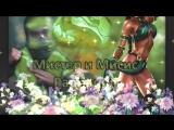 Кыса Кыса - Смертная Касы Каса (Y)