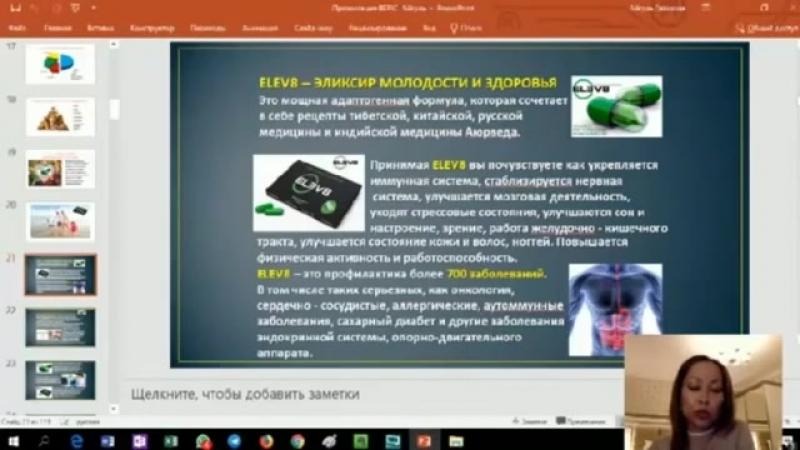 Беременность наступила на фоне ELEV8 врач гинеколог Аэлита Мустафаева Беременно(1).mp4