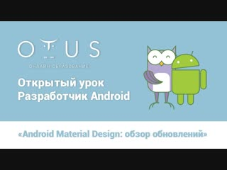 Открытый урок «android material design: обзор обновлений»