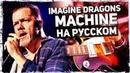 Imagine Dragons - Machine на русском (Cover) от Музыкант вещает