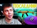 Warface ПРЕКРАСНЫЙ Золотой CZ Scorpion Evo3 A1 УХОДИТ СО СТРИМОВ ЭЛЕЗА