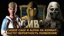 Mortal Kombat 11. Кесси Кейдж, Ходячие Мертвецы и ближайший Комбат Каст