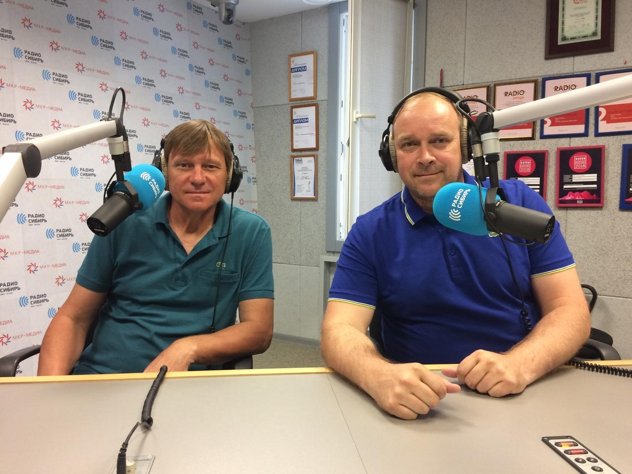 Сергей Новиков и Владимир Арайс на «Радио Сибирь»: запись эфира (12.07.2018)