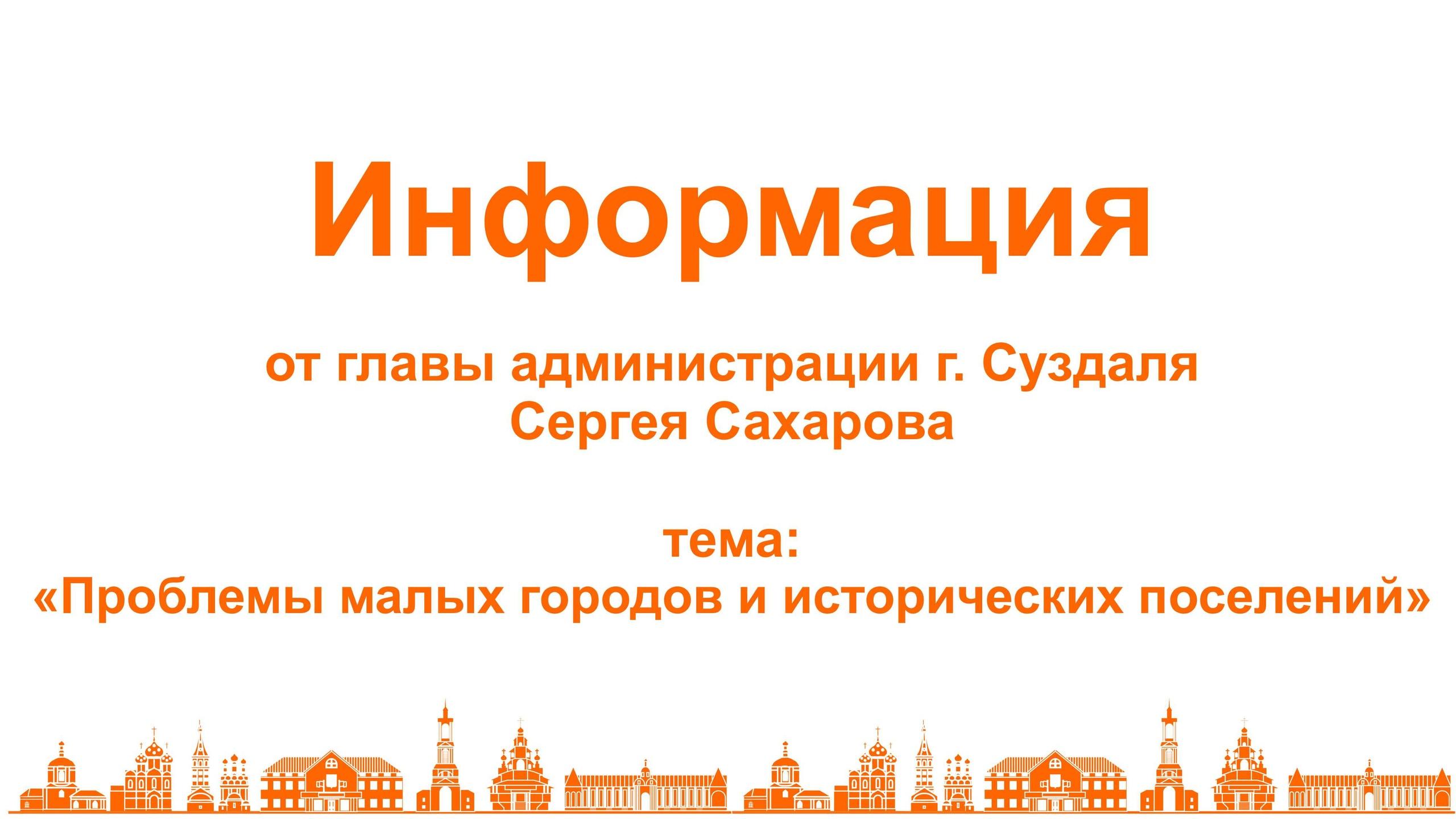 Ремонт Центра культуры и досуга г. Суздаля.
