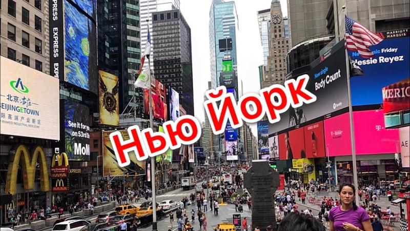 Я в Нью Йорке. прогулка по Манхэттену. Тайм Сквер. Жизнь в Америке