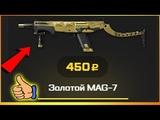 Warface ПОКУПАЮ ПИН КОД НА ЗОЛОТОЙ MAG-7 - Он Работает !!