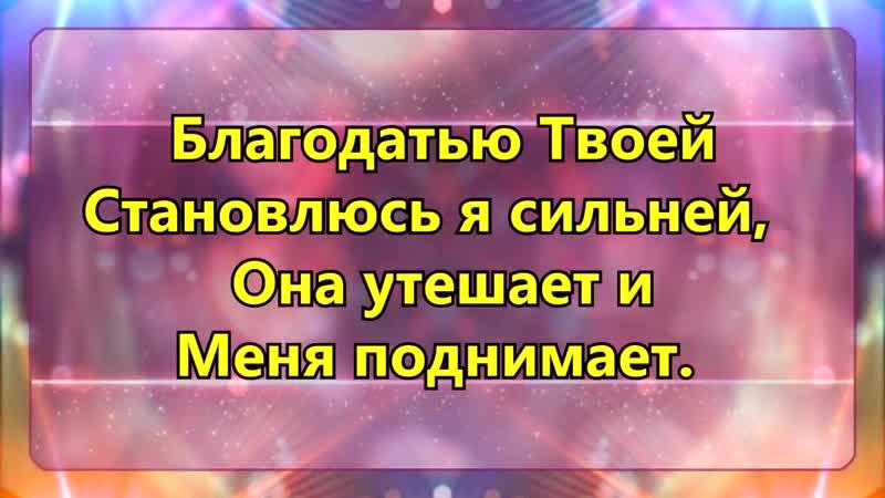 462. Благодать - Павел Плахотин