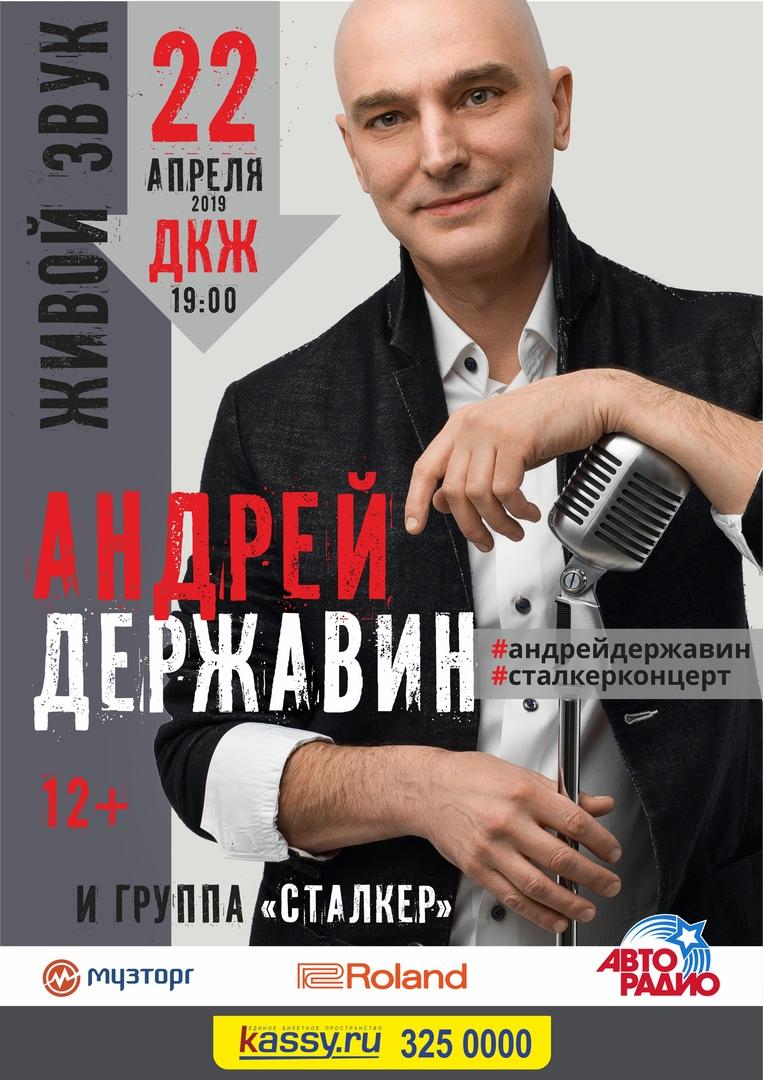 Афиша Новосибирск Андрей ДЕРЖАВИН / Новосибирск / 22.04.2019