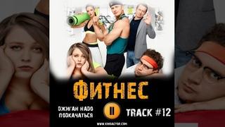 Сериал ФИТНЕС 2018 музыка OST #12 Надо Подкачаться Джиган Софья Зайка Михаил Трухин