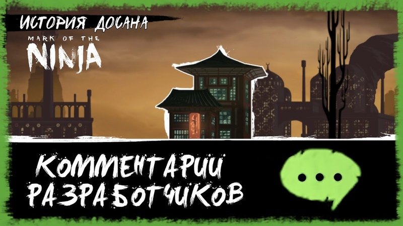 Mark of the Ninja - DLC История Досана - Комментарии разработчиков