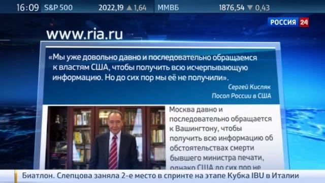 Новости на Россия 24 • Загадочная смерть Лесина Госдеп не хочет говорить за