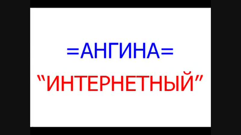 [v-s.mobi]АНГИНА ИНТЕРНЕТНЫЙ ANGINA INTERNETNIJ 360p.mp4