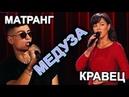 Марина Кравец МЕДУЗА пародия на МАТРАНГ Баста в камеди Газгольдер в гостях камеди клаб