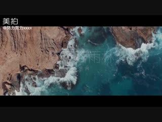 181019 EXO's Lay - NAMANANA MV (Chinese Ver.)