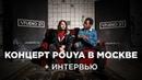 Концерт Pouya — видеоотчёт STUDIO 21/ интервью с Pouya