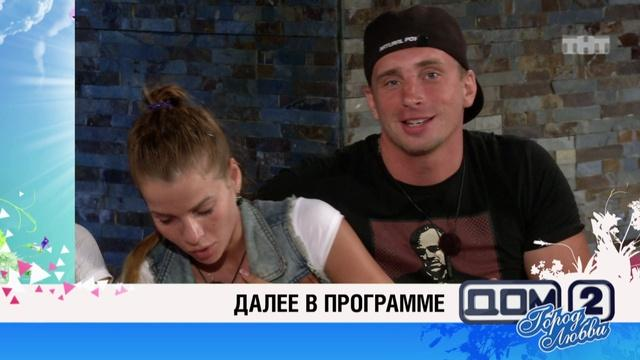 ДОМ-2 Город любви 4369 день Вечерний эфир (26.04.2016)