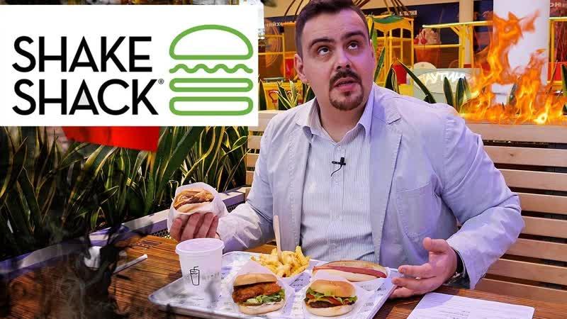 Бургеры от Shake Shack Американские булочки Ну ну