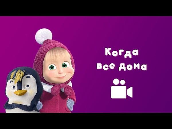 КОГДА ВСЕ ДОМА 🏠 Песня из мультфильма Маша и Медведь 🐧 Когда все дома