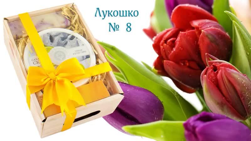 Крымская косметика в подарок на 8 марта (Мануфактура Дом Природы)