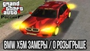 BMW X5M ЗАМЕРЫ / О РОЗЫГРЫШЕ 🤘 ► CRMP GTARP