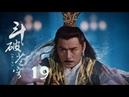 19 Расколотая битвой синева небес • 鬥破蒼穹 • Battle Through the Heaven