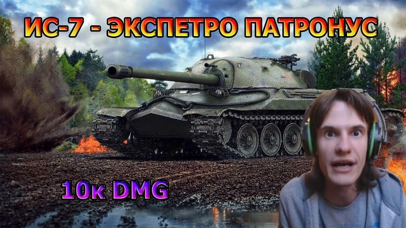 ИС-7 - Экспетро Патронус! 10к DMG