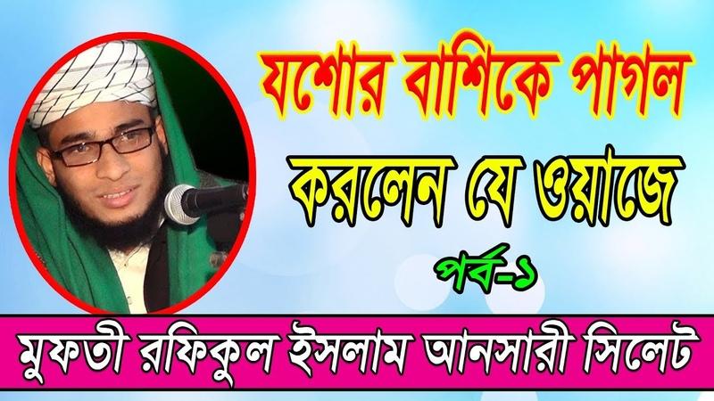 গরম বয়ান - Mufti Rafiqul Islam Ansari | মুফতী রফিকুল ইসলাম আনসারী | Bangla